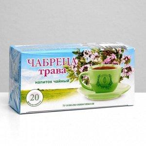Чайный напиток Чабреца трава, 20 фильтр пакетов