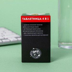 Таблетница с таблеторезкой «Жизнь на вкус, как джус», 4 х 6,5 см