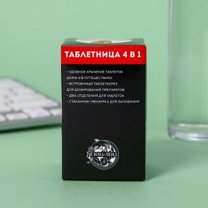 Таблетница с таблеторезкой «Милотой наполнин», 4 х 6,5 см