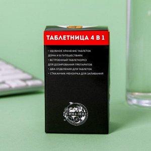 Таблетница с таблеторезкой «Авокадо», 4 х 6,5 см