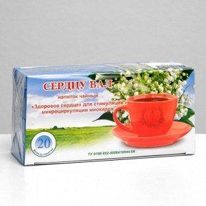 Чайный напиток Сердцу ВАЛ, 20 фильтр пакетов