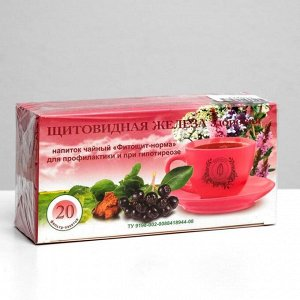 Чайный напиток «Щитовидная железа здоровая», 20 фильтр-пакетов