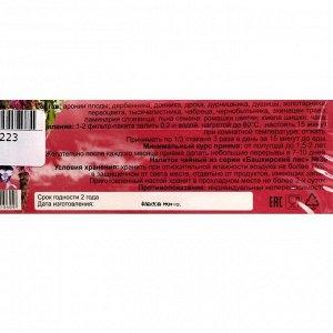 Чайный напиток Щитовидная железа здоровая, 20 фильтр пакетов