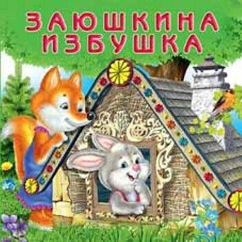Красочные детские книжки Фламинго от 25 руб — Книги на картоне