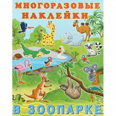 Красочные детские книжки Фламинго от 25 руб — Серия «Многоразовые наклейки»
