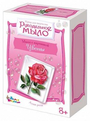 """Набор для изготовления мыла. Рукодельное мыло с картинкой """"Цветы. Алая роза"""""""
