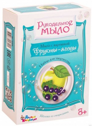 """Набор для изготовления мыла. Рукодельное мыло с картинкой """"Яблоко и смородина"""""""