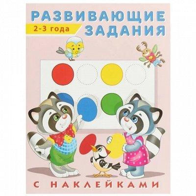 Красочные детские книжки Фламинго от 25 руб — Развивающие задания с наклейками. новинки