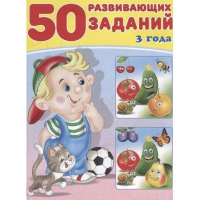 Красочные детские книжки Фламинго от 25 руб — 50 развивающих заданий