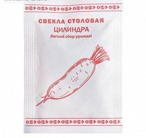 "Свекла Цилиндра (2г) ""Первая цена"""