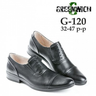 Greenwich-обувь особого назначения!  — Мужские туфли и кроссовки — Кожаные