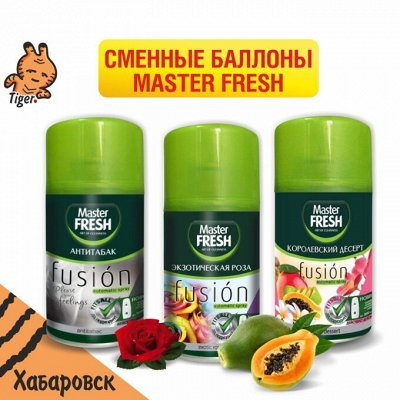 Выгодная стирка с Персил — Аромагия от Master Fresh — Освежители воздуха