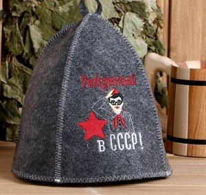 Шапка банная Рожденный в СССР первый сорт