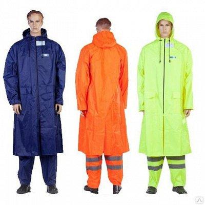 СПЕЦОДЕЖДА! Для любой деятельности! Хиты продаж!🚀   — Влагозащитная одежда — Униформа и спецодежда