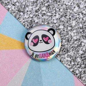 Набор: резинки и значок «Панда, вжух! и ты прекрасна», 6 х 9,8 см