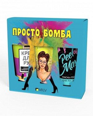 MILV. Набор средств для ухода за кожей рук «Просто бомба» (40 мл.*3)