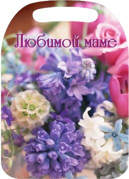Доска разделочная, фанера, ЛЮБИМОЙ МАМЕ, 21 х 29 см, 1/22