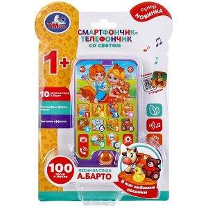 HT881-R3 Телефон БАРТО А. 100 песен и звуков, учим цифры и цвета, свет, блист, на бат. Умка в кор.3*40шт