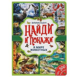 978-5-506-05003-2 В мире животных. Найди и покажи. Виммельбух. А4 Формат: 235х315мм. 12 стр. Умка в кор.15шт
