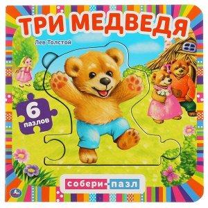 978-5-506-04589-2 Три медведя. Л.Толстой. (Книга с 6 пазлами в виде цепочки на стр.). 160х160мм. Умка в кор.20шт