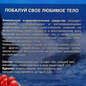 Соль для ванн морская, малина, 600 г