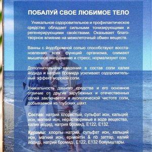 Соль для ванн морская, йодобромная, 600 г