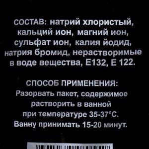 Соль для ванн морская, йодобромная, 1 кг