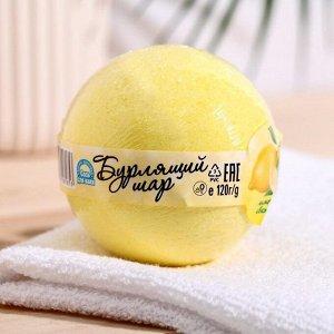 """Соль для ванн Бурлящий шар """"Лимонная свежесть"""" 120г"""