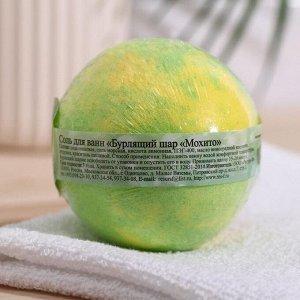 "Соль для ванн Бурлящий шар ""Мохито"" 120г"