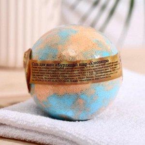 """Соль для ванн Бурлящий шар """"Клеопатра"""" 120г"""