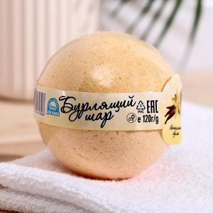 """Соль для ванн Бурлящий шар """"Ванильный бум"""" 120г"""