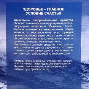 Соль для ванн морская, 1 кг
