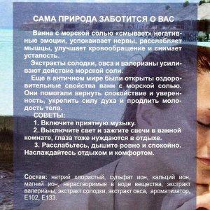 Соль для ванн морская, антистрессовая, 1 кг