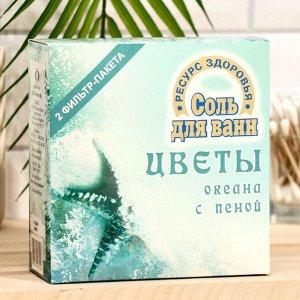Соль для ванн морская «Цветы океана с пеной», 1 кг