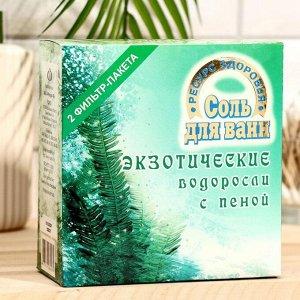 Соль для ванн морская «Экзотические водоросли с пеной», 1 кг