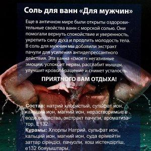Соль для ванн морская, для мужчин, 1 кг