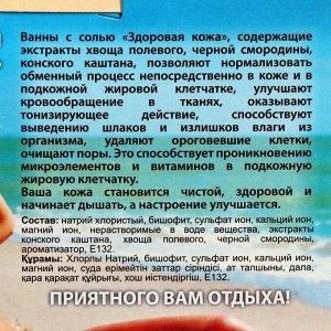 Соль для ванн морская «Здоровая кожа», 1 кг