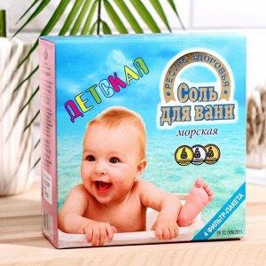 Соль для ванн морская, детская, 1 кг