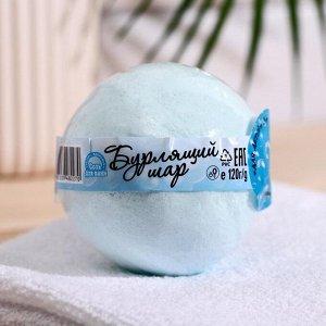 """Соль для ванн Бурлящий шар Детский """"Пузырики"""" 120г"""