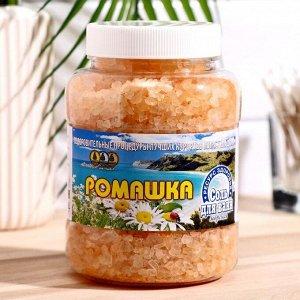 Соль для ванн морская, ромашка, 600 г