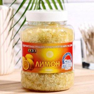 Соль для ванн морская, лимон, 600 г