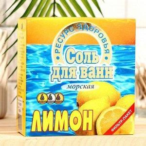 Соль для ванн морская, лимон, 1 кг
