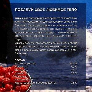 Соль для ванн морская, малина, 1 кг
