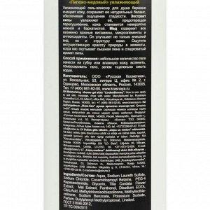Гель-эликсир ЛИПОВО-МЕДОВЫЙ увлажняющий /490 мл