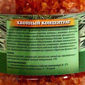 Соль для ванн морская «Хвойный концентрат», 0,7 кг