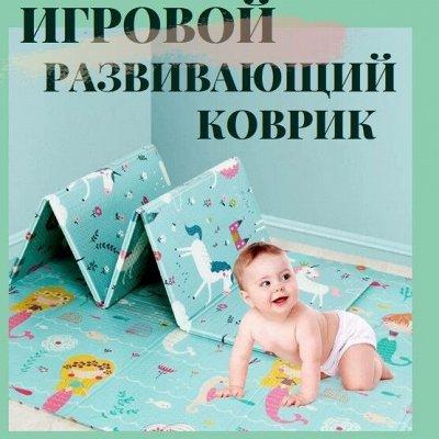 Baby Shop! Все в наличии! POP IT🎁 — Игровой , складной , развивающий коврик — Игровые и развивающие коврики