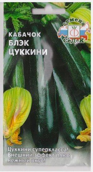 Кабачок Блэк Цуккини (Код: 7527)