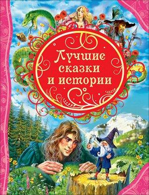 Лучшие сказки и истории (ВЛС)