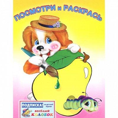 Красочные детские книжки Фламинго от 25 руб — Раскраски