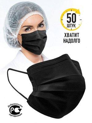 Маски медицинские ЧЕРНЫЕ 50 штук, 3-х слойные, с фиксатором для носа
